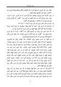 سفر حجى - Page 3