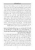 سفر حجى - Page 6