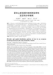 哀牢山常绿阔叶林树种多样性及空间分布格局 - 中国科学院哀牢山生态 ...