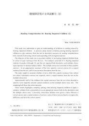 聴覚障害児の文章読解力(2) - 東京成徳大学
