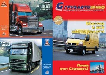 6 (32) ИЮНЬ 2006 - Груз Авто