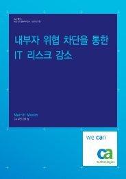 내부자 위협 차단을 통한 IT 리스크 감소 - CA Technologies