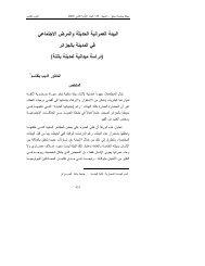 البيئة العمرانية الحديثة والمرض الاجتماعي في المدينة ... - جامعة دمشق