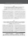 Αθηροσκλήρωσησ - Page 5