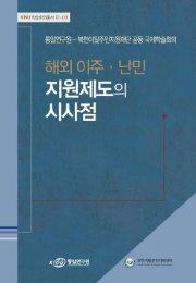 conf12-03.pdf - 통일연구원