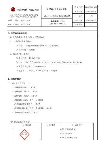 登录号码填表日期( )次修改日期修改项目1. 化学品及企业 ... - LG MMA