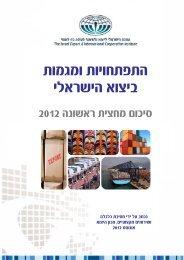 לסקירה המלאה - מכון היצוא הישראלי
