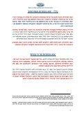 לסקירה המלאה - מכון היצוא הישראלי - Page 7