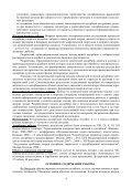 Автореферат - Ивановский государственный химико ... - Page 4