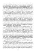 Автореферат - Ивановский государственный химико ... - Page 5