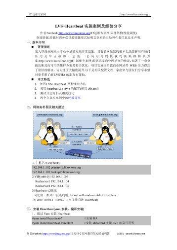 LVS+Heartbeat实施案例及经验分享--NetSe.. - LinuxTone.Org