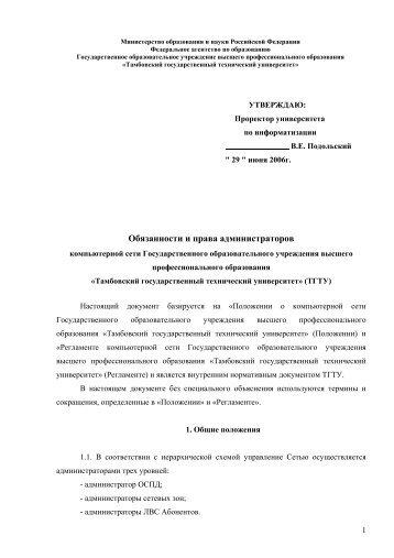 pdf-файл - Тамбовский государственный технический университет