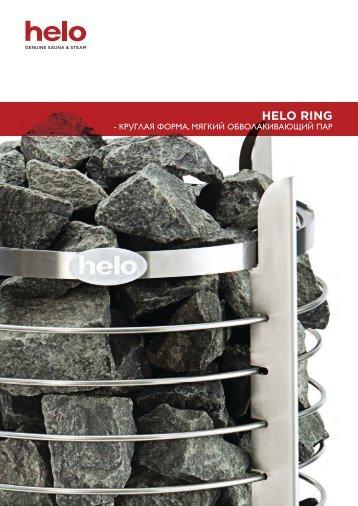Техкарта для Helo Ring D