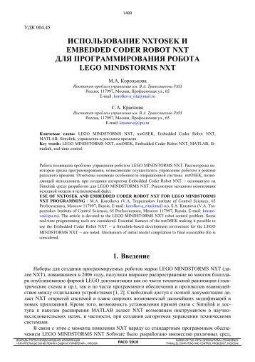 использование nxtosek и embedded coder robot nxt для ...