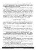 использование nxtosek и embedded coder robot nxt для ... - Page 3
