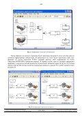 использование nxtosek и embedded coder robot nxt для ... - Page 6