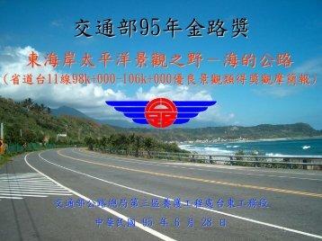 台東段 - 交通部公路總局