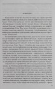 топонимика - Page 4