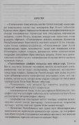 топонимика - Page 6