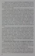 топонимика - Page 7