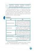 网络安全信息与动态周报-2010年第18期 - 国家互联网应急中心 - Page 3