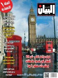 493 O~©dG - Al Bayan Magazine