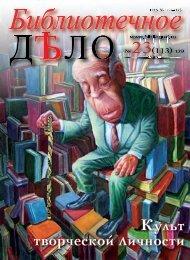 23 '09 - Российская национальная библиотека
