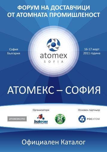 Официален Каталог - Атомекс