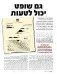 ;quot&זו טעות להעמיד חסמים מלאכותיים כדי למנוע את ... - לשכת עורכי הדין - Page 4