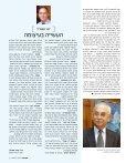 ;quot&זו טעות להעמיד חסמים מלאכותיים כדי למנוע את ... - לשכת עורכי הדין - Page 5
