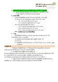 ¡กÒาÃรÊสÁมÑั¤คÃรàเ¢ขŒŒÒาÃร‹‹Çว Áม¡กÒาÃร» - Mahidol ... - Page 2