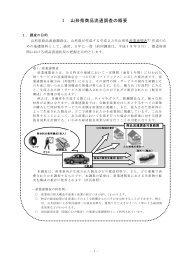 Ⅰ商品流通調査の概要~Ⅲ調査項目別注意事項(PDF:約280KB)