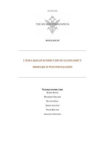глобальная комиссия по каннабису выводы и рекомендации