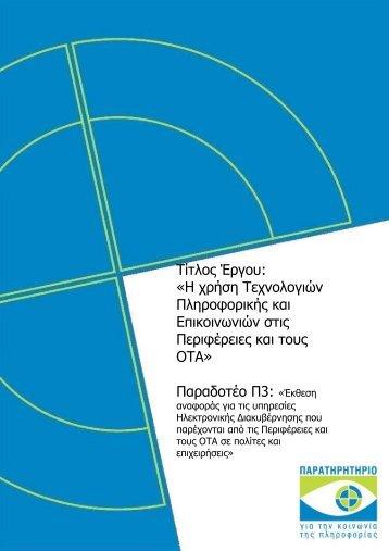 Έκθεση αναφοράς για τις υπηρεσίες Ηλεκτρονικής Διακυβέρνησης ...
