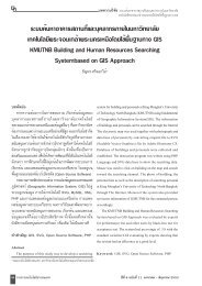 IT Journal_vol 11.indd - คณะเทคโนโลยีสารสนเทศ มหาวิทยาลัย ...