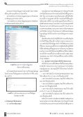 IT Journal_vol 11.indd - คณะเทคโนโลยีสารสนเทศ มหาวิทยาลัย ... - Page 5