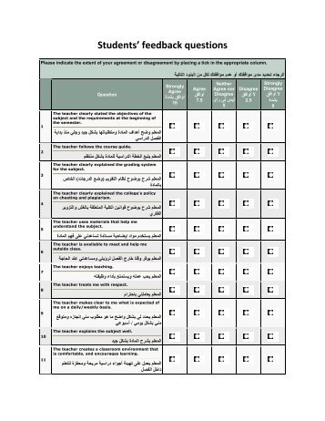 Students' feedback questions - Sharjah Colleges Portal