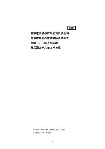 聯華電子股份有限公司及子公司合併財務報表暨會計師查核 ... - UMC