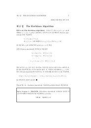 제 2 '절 The Euclidean Algorithm