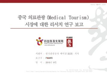 PAMRI - 한국관광공사