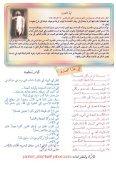 رهبنتها - الكويت - Page 2