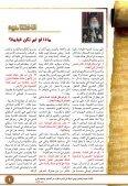 رهبنتها - الكويت - Page 3