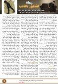 رهبنتها - الكويت - Page 5