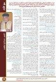 رهبنتها - الكويت - Page 7