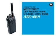 XiR™ P8608/XiR™ P8600/GP328D 디스플레이 미장착 휴대용 ...