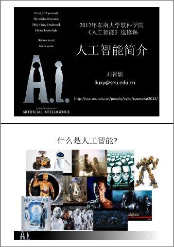 人工智能简介 - 东南大学计算机科学与工程学院