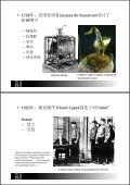 人工智能简介 - 东南大学计算机科学与工程学院 - Page 5