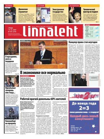 Linnaleht на русском языке