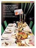 Linnaleht на русском языке - Page 3