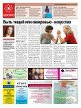 Linnaleht на русском языке - Page 7